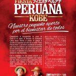 Fiesta Peruana Kobe 2020 – Comunicado