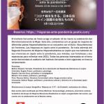 Charla en línea y presencial por el Día Internacional de la Mujer «Escuchémonos sin fronteras. Las hispanas en Japón ante la pandemia»