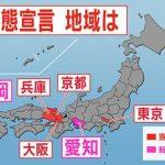 Gobierno japonés extendió estado de emergencia para Tokio, Osaka, Hyogo y Kioto; y amplió la medida a las prefecturas de Aichi y Fukuoka