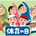 Día del Deporte (Taiku no Hi 体育の日 )