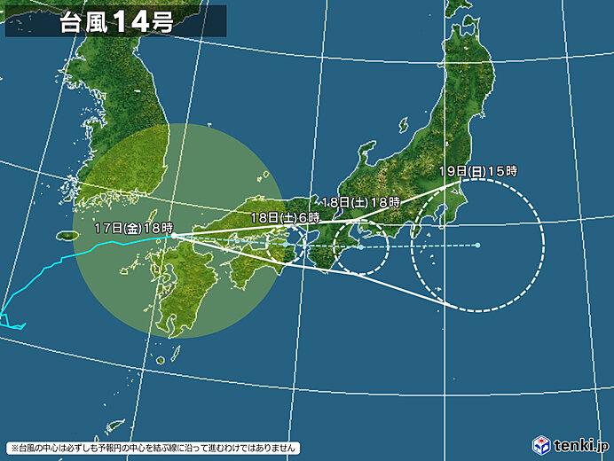 El tifón n. ° 14 llegó a Kyushu. Esté alerta ante posibles desastres