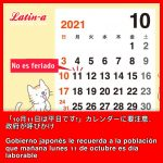 Gobierno japonés recuerda a la población que mañana lunes 11 de octubre es día laborable